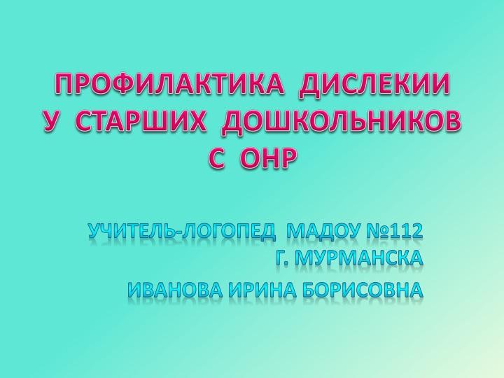 ПРОФИЛАКТИКА  ДИСЛЕКИИ  У  СТАРШИХ  ДОШКОЛЬНИКОВ  С  ОНР