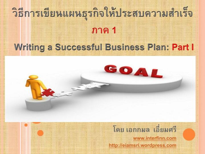 วิธีการเขียนแผนธุรกิจให้ประสบ