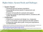 higher stakes system needs and challenges