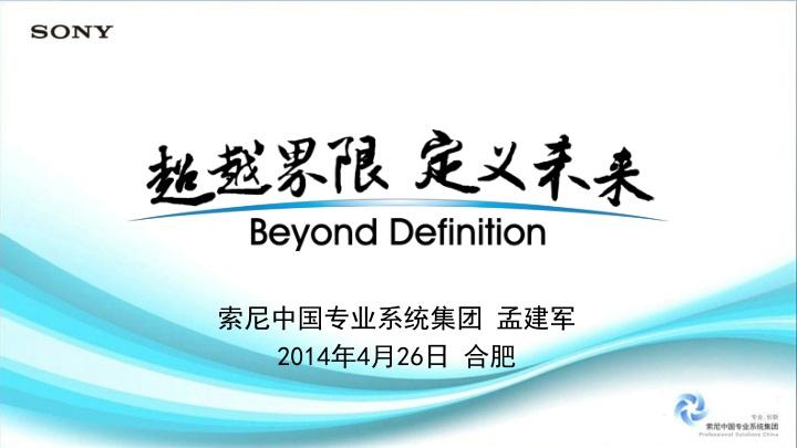 索尼中国专业系统集团 孟建军