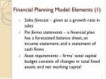 financial planning model elements 1