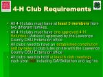 4 h club requirements