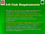 4 h club requirements1
