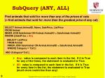 subquery any all