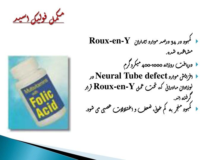 مکمل فولیک اسید
