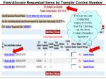 view allocate requested items by transfer control number1