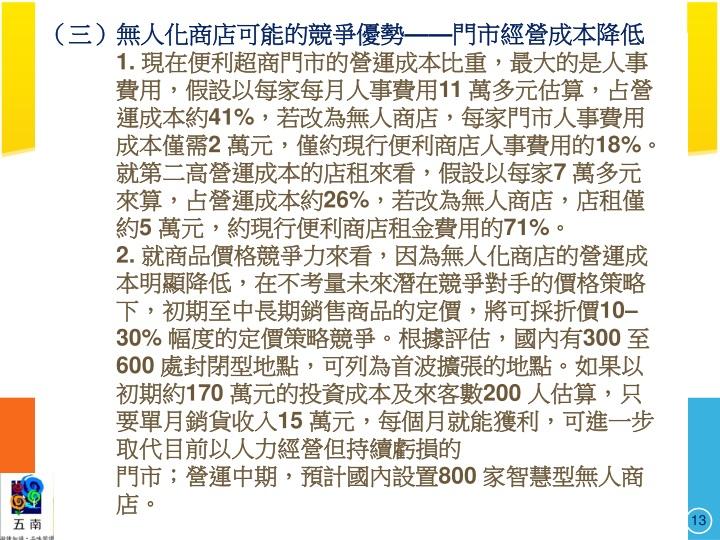 (三)無人化商店可能的競爭優勢