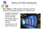 history of ai 90s and beyond2