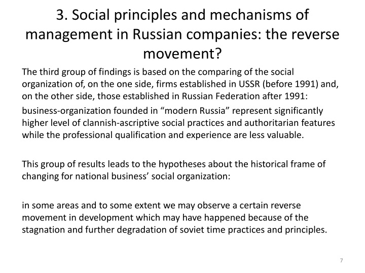 3. Social principles and mechanisms of management in Russian companies: the reverse movement?