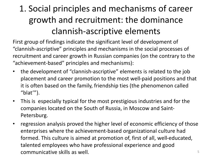 1. Social principles and mechanisms of career growth and recruitment: the dominance clannish-ascriptive elements