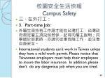 campus safety2
