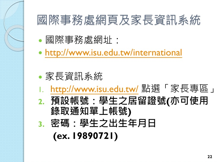 國際事務處網頁