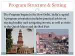 program structure setting