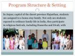 program structure setting4