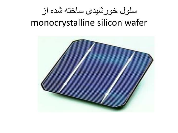 سلول خورشیدی ساخته شده از