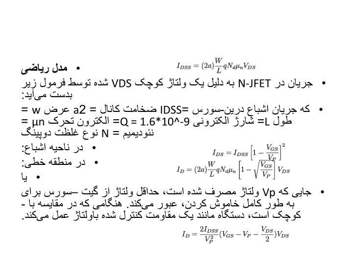 مدل ریاضی