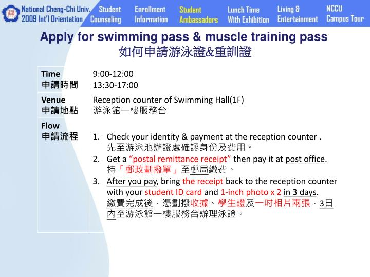 Apply for swimming pass & muscle training pass