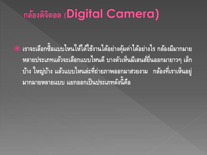 กล้องดิจิตอล (