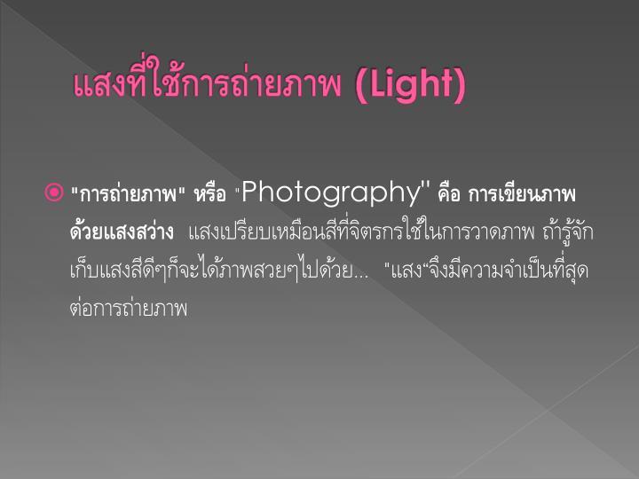 แสงที่ใช้การถ่ายภาพ