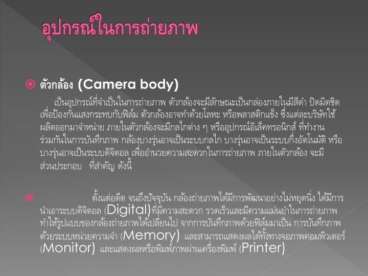 อุปกรณ์ในการถ่ายภาพ