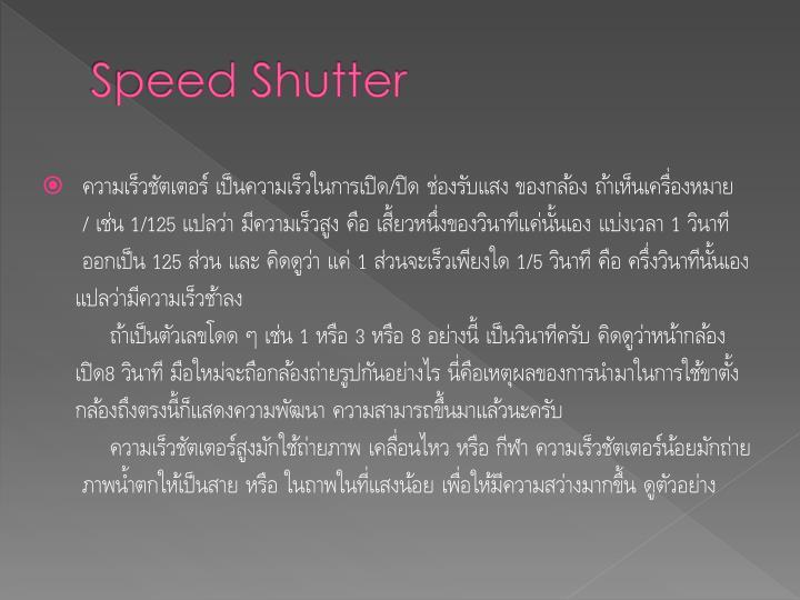 Speed Shutter