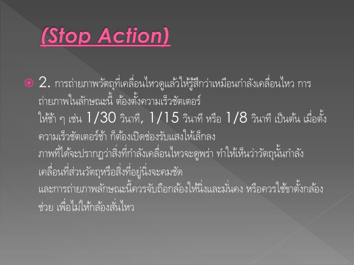 (Stop Action)