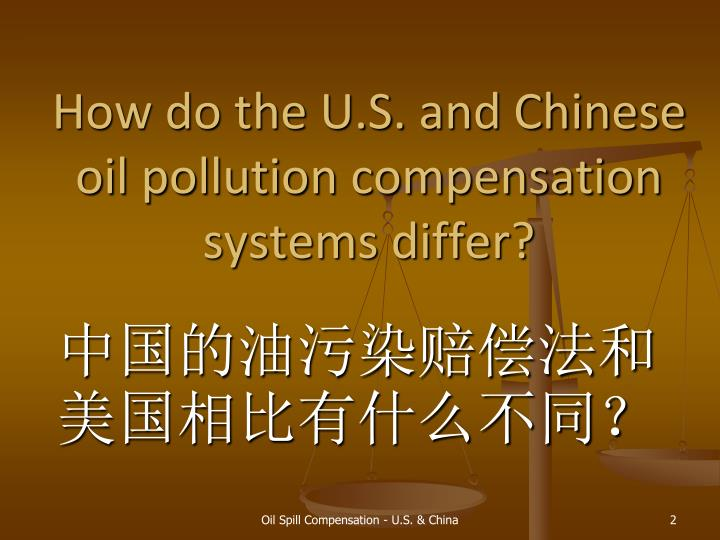 How do the U.S. and Chinese oil pollution compensation systems differ?