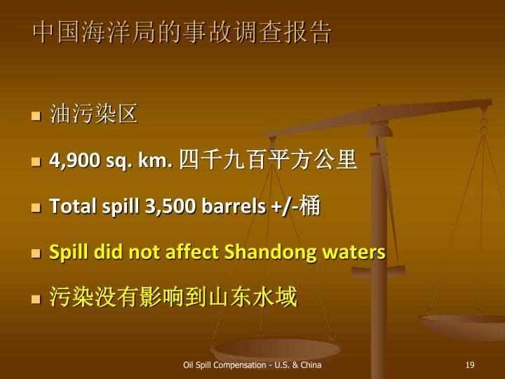 中国海洋局的事故调查报告