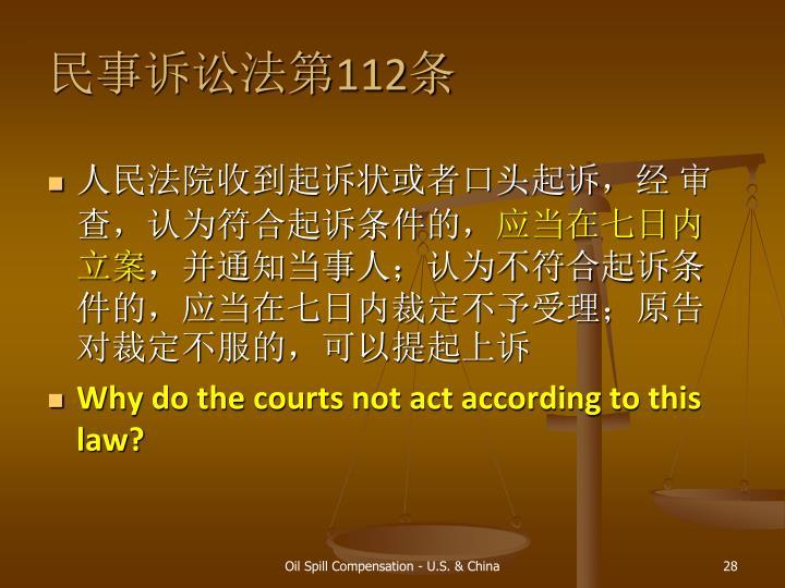 民事诉讼法第