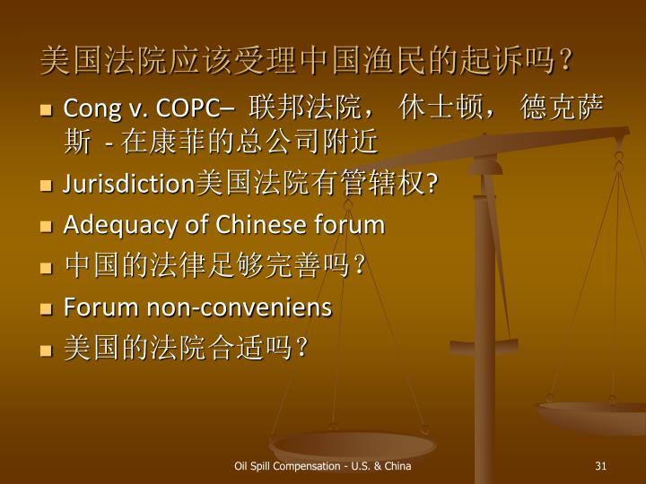 美国法院应该受理中国渔民的起诉吗?