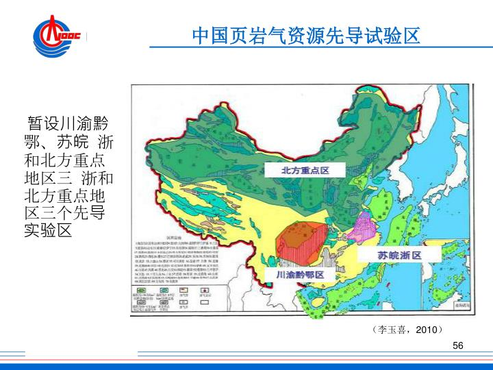 中国页岩气资源先导试验区