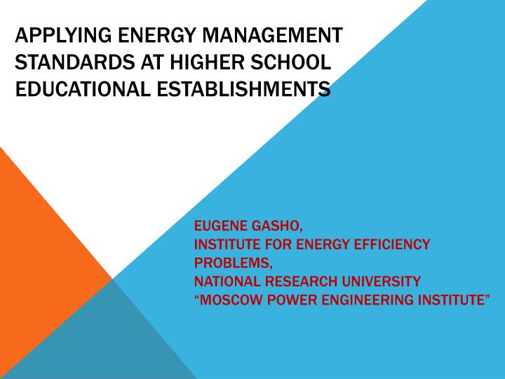 Applying energy management standards at higher school educational establishments