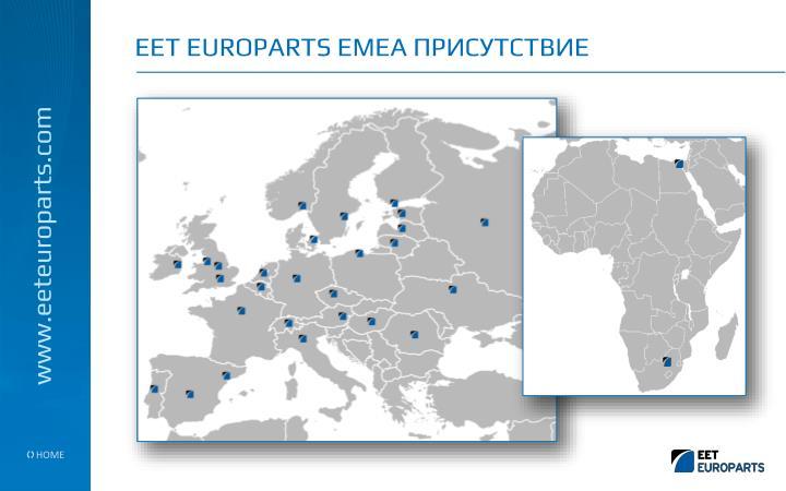 EET EUROPARTS EMEA