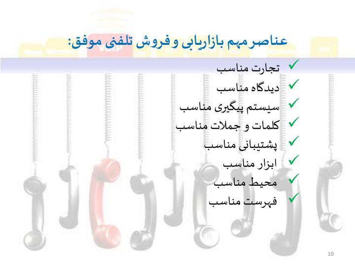 عناصر مهم بازاریابی و فروش تلفنی موفق: