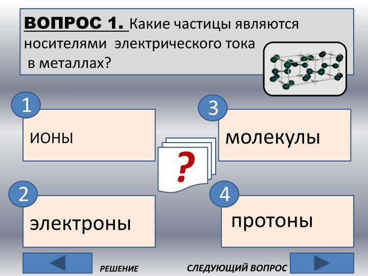 ВОПРОС 1.