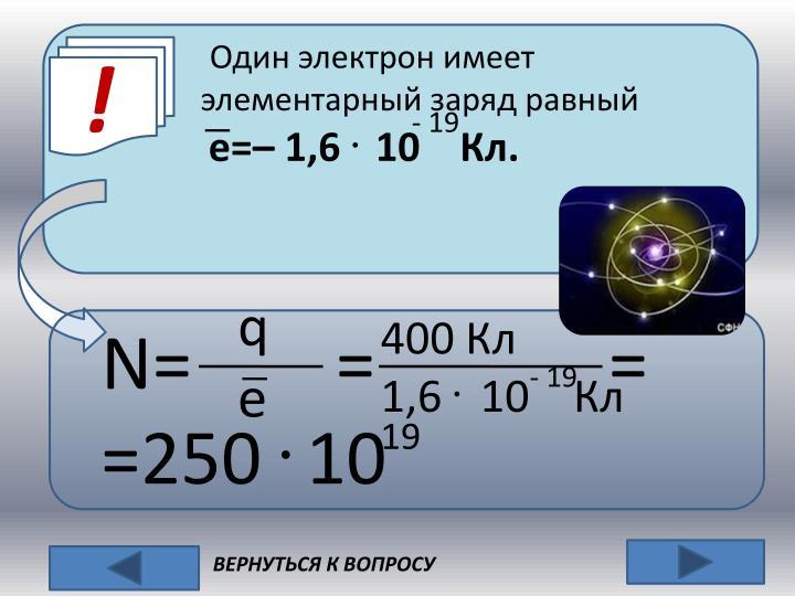 Один электрон имеет элементарный заряд равный