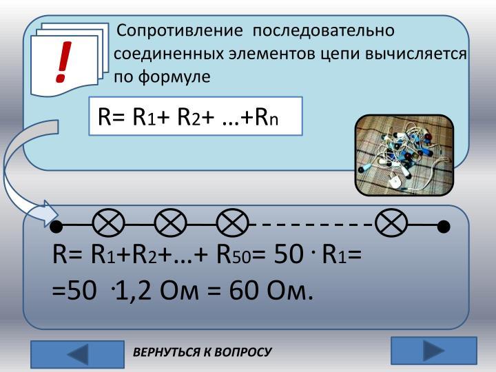 Сопротивление  последовательно соединенных элементов цепи вычисляется по формуле