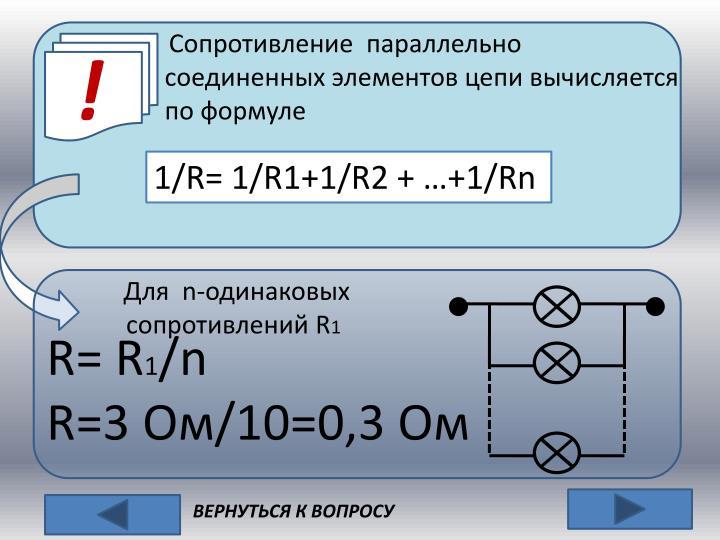 Сопротивление  параллельно соединенных элементов цепи вычисляется по формуле