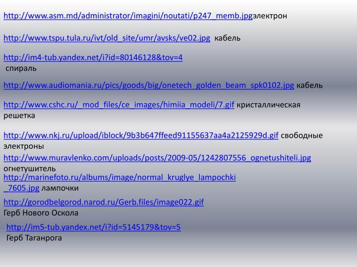 http://www.asm.md/administrator/imagini/noutati/p247_memb.jpg