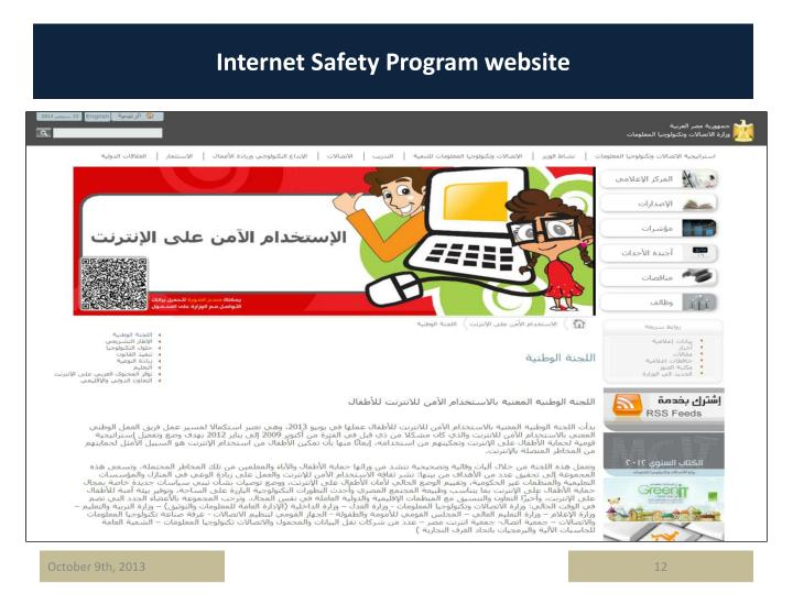 Internet Safety Program website
