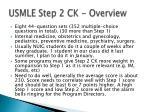 usmle step 2 ck overview