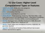51 use cases higher level computational types or features