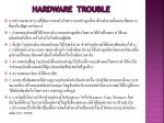 hardware trouble