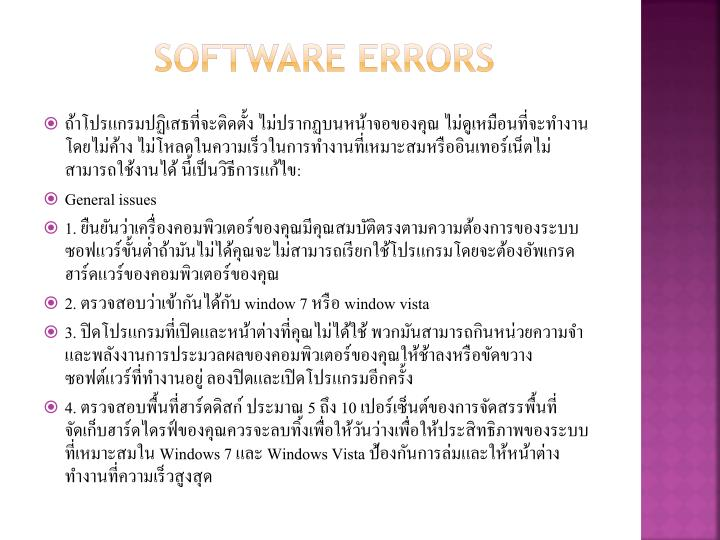 Software errors