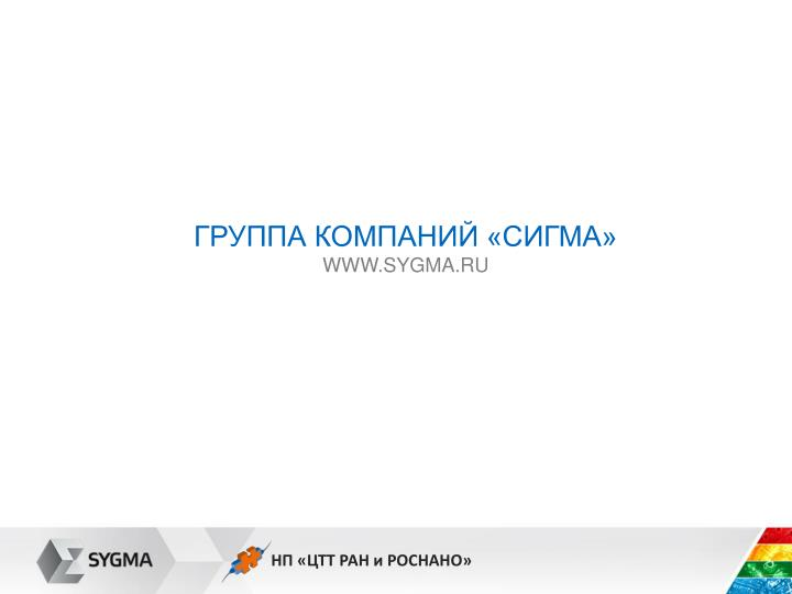 ГРУППА КОМПАНИЙ «СИГМА»