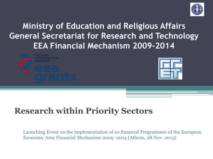 Ministry of Education and Religious Affairs