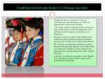 traditional female role in chinese society