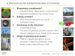 i discovering the fundamental laws of universe