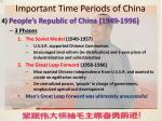important time periods of china7