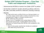 golden leaf scholars program four year public and independent institutions